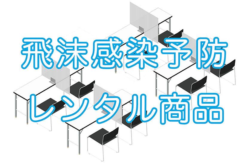 コロナ感染 飛沫感染予防_オリジナル商品